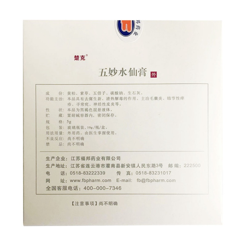 五妙水仙膏(楚克)