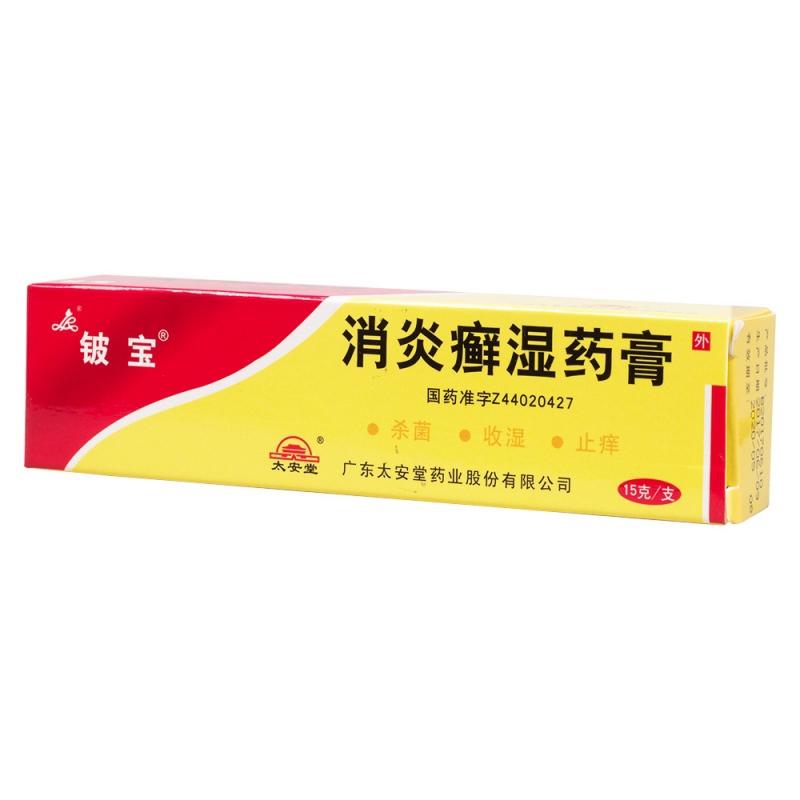 消炎癣湿药膏(铍宝)