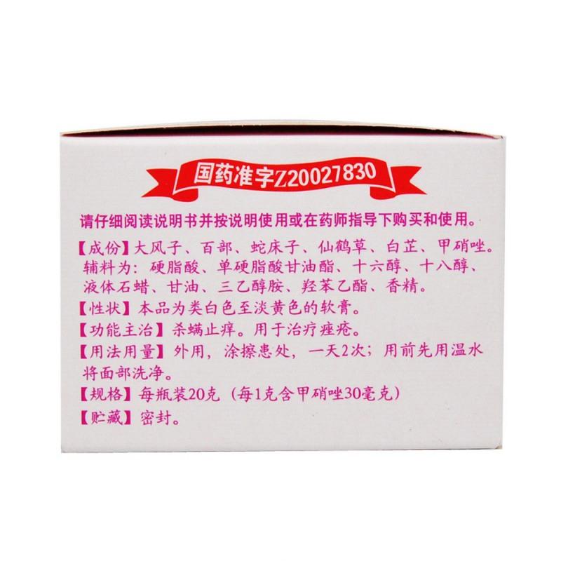 新肤螨灵软膏(圣帮杰)