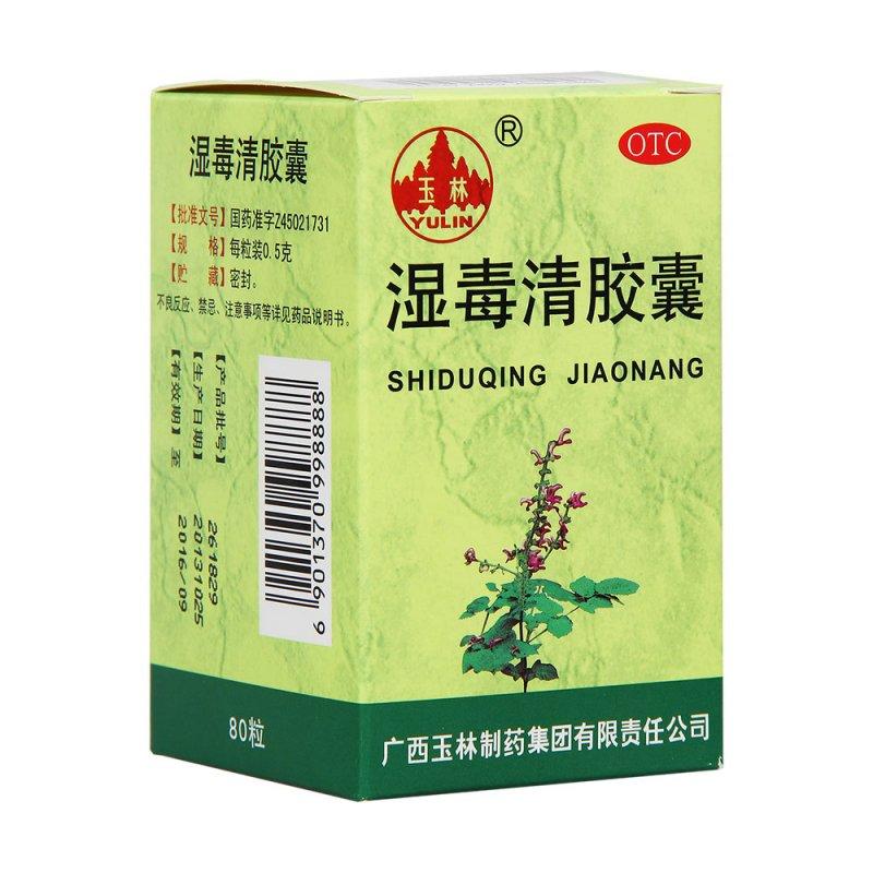 湿毒清胶囊(玉林)