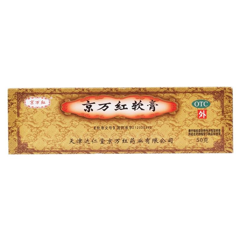 京万红软膏(京万红)