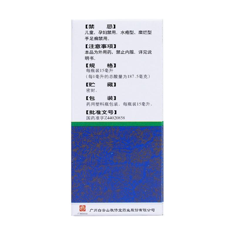 复方土槿皮酊(白云山)