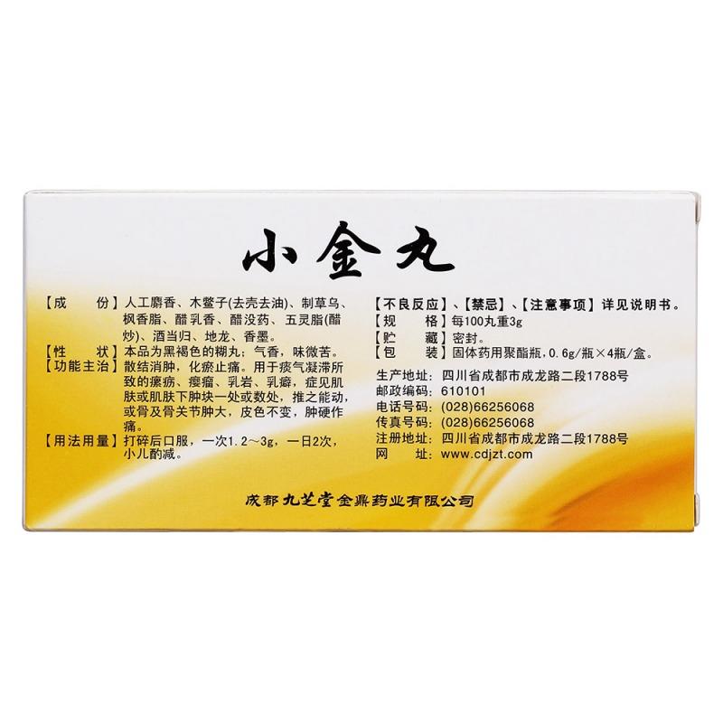 小金丸(九芝堂)