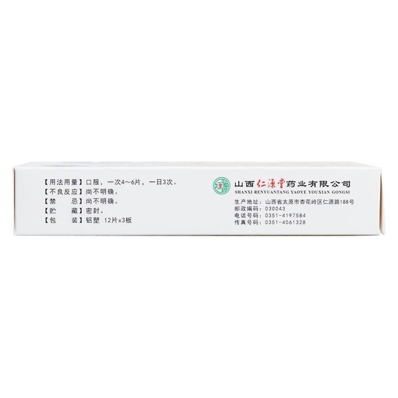 糖尿灵片(千年草)