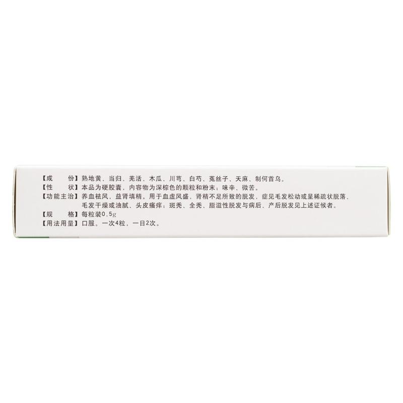 养血生发胶囊(宏仁堂)