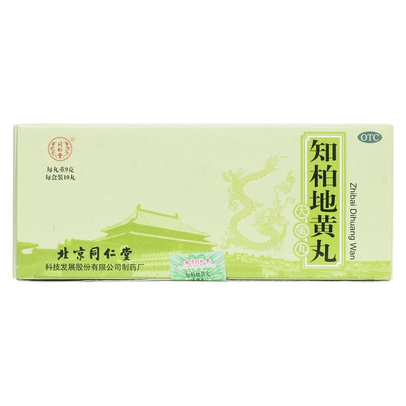 知柏地黄丸(同仁堂)(大蜜丸)