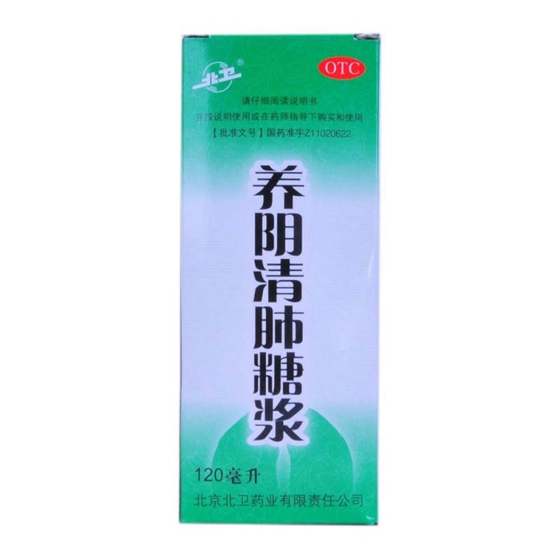 养阴清肺糖浆(北卫)