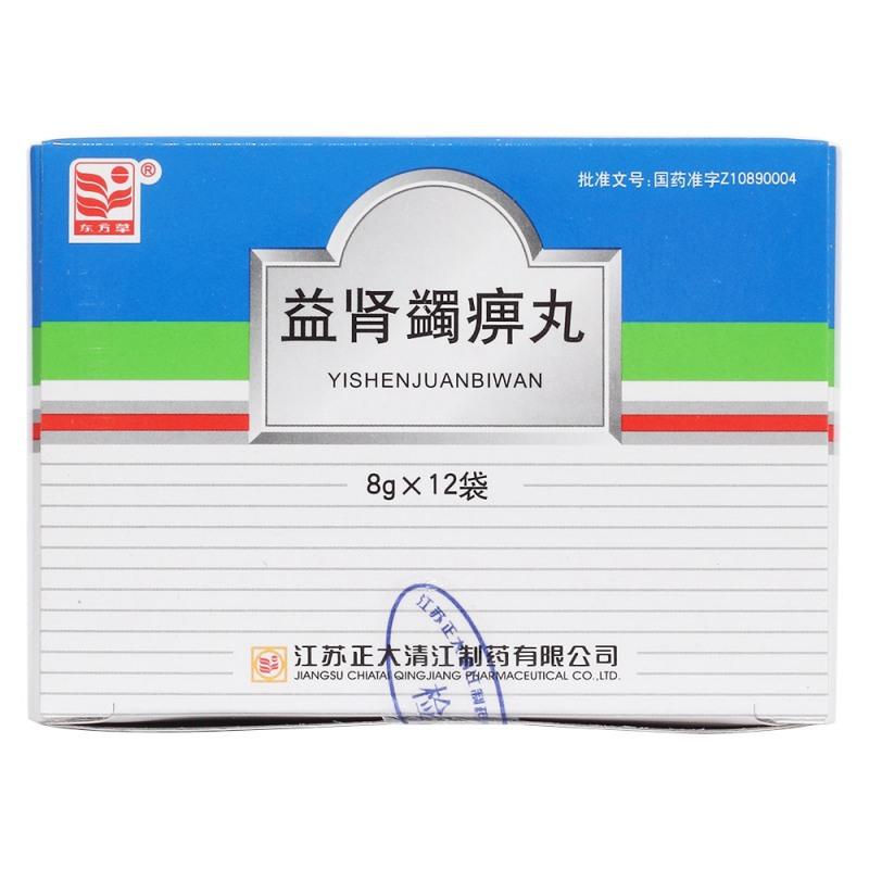益肾蠲痹丸(东方草)