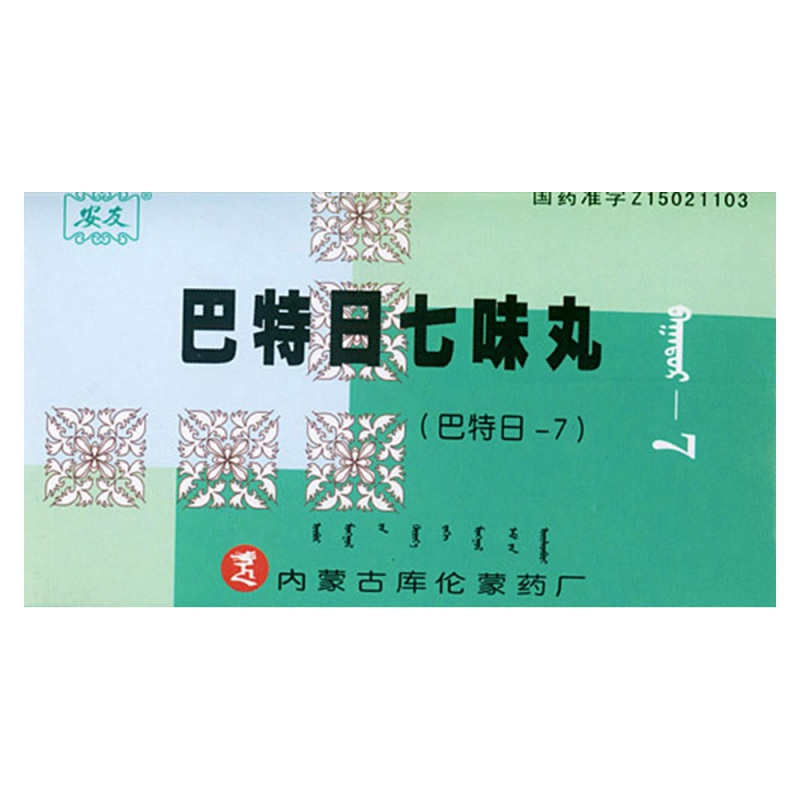 巴特日七味丸(安友)
