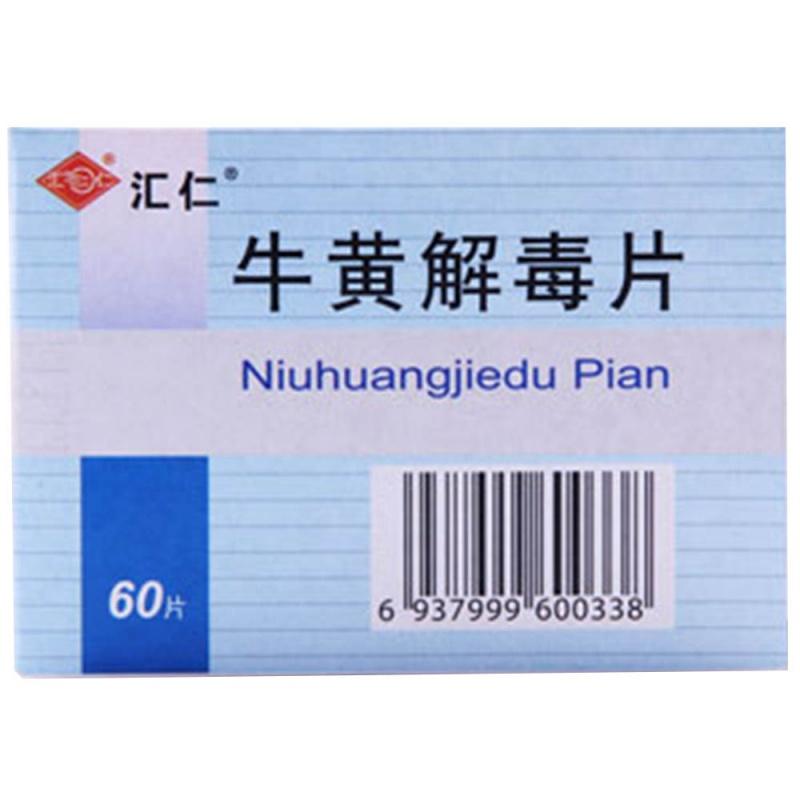 牛黄解毒片(汇仁)