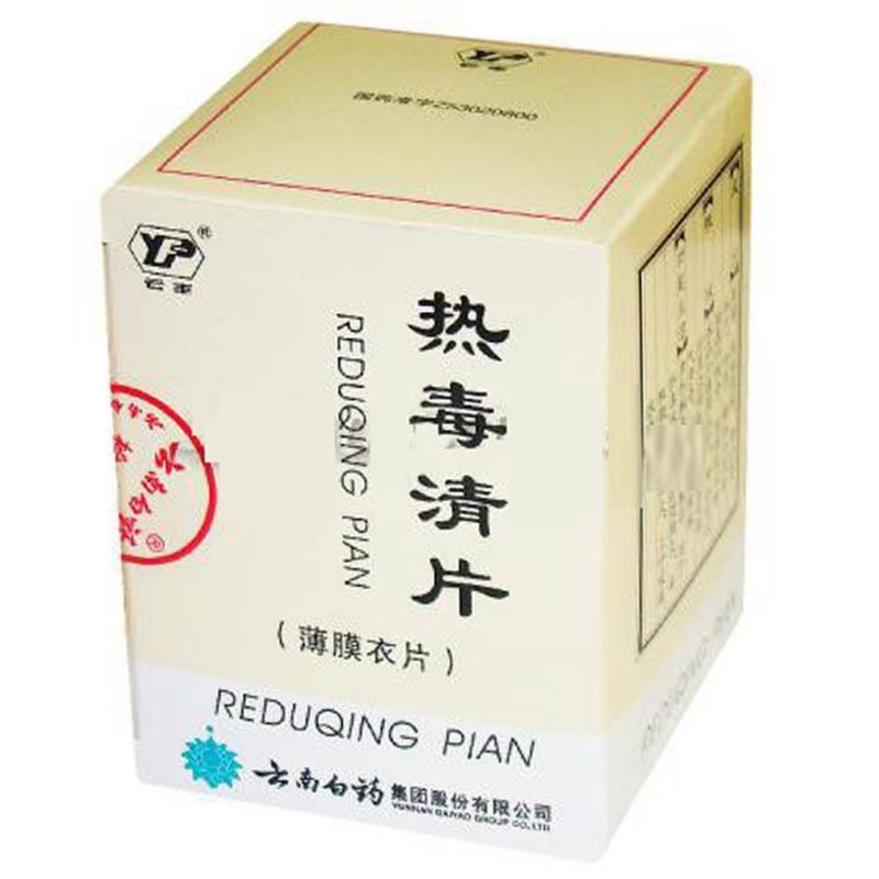 热毒清片(薄膜衣片)