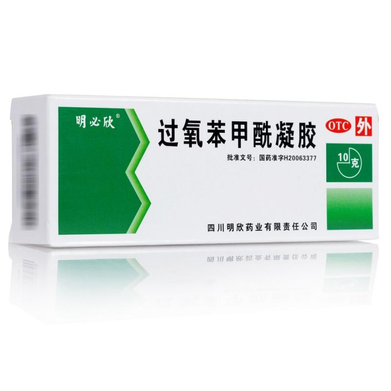 过氧苯甲酰凝胶(明必欣)