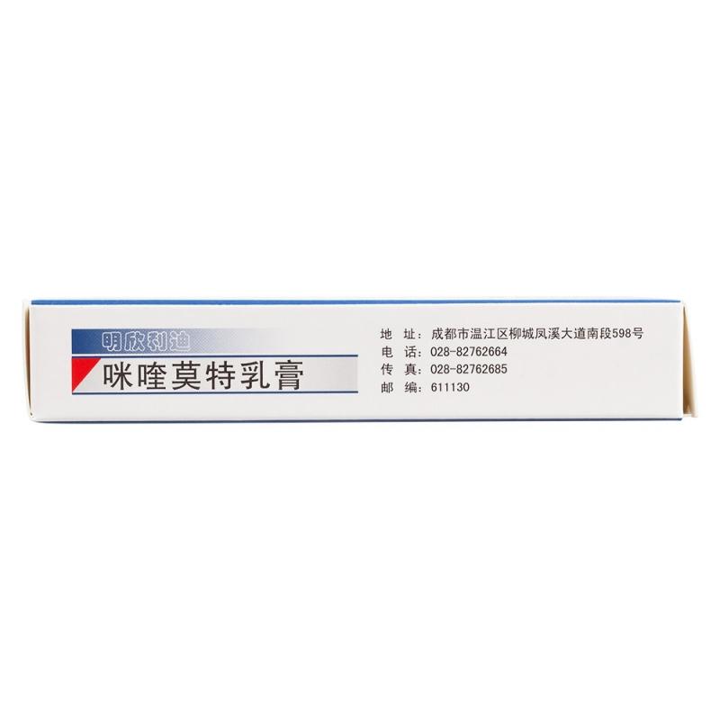 咪喹莫特乳膏(明欣利迪)