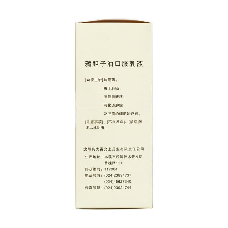 鸦胆子油口服乳液(雷允上)