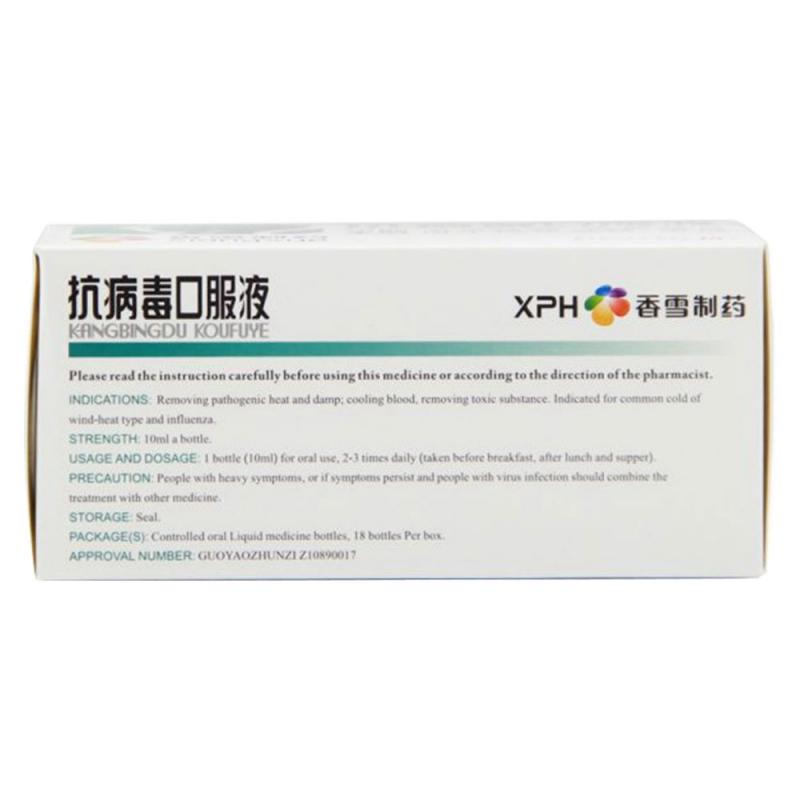 抗病毒口服液(OTC乙类)(香雪)