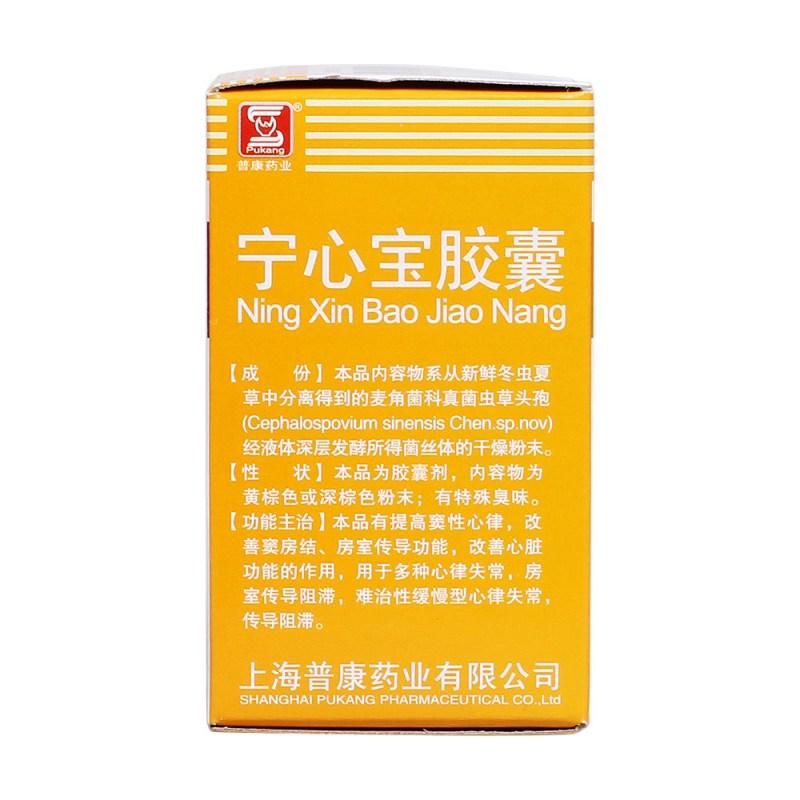 宁心宝胶囊(普康药业)