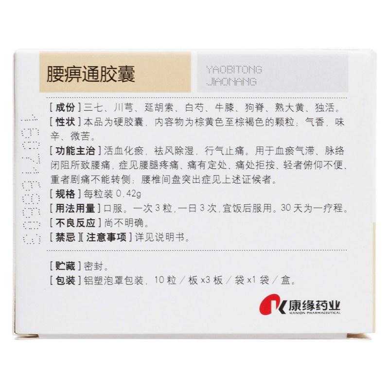 腰痹通胶囊(康缘)