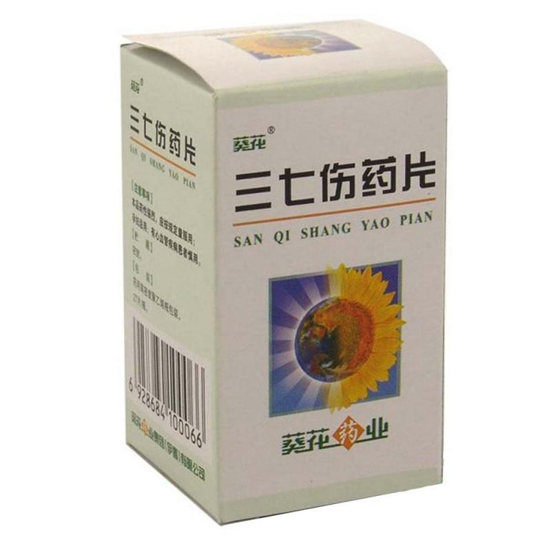 三七伤药片(葵花)