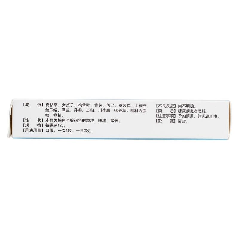 滑膜炎颗粒(神威)