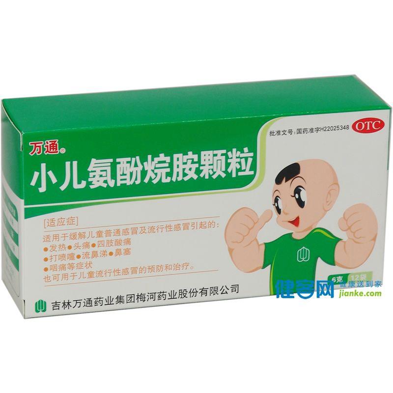 小儿氨酚烷胺颗粒