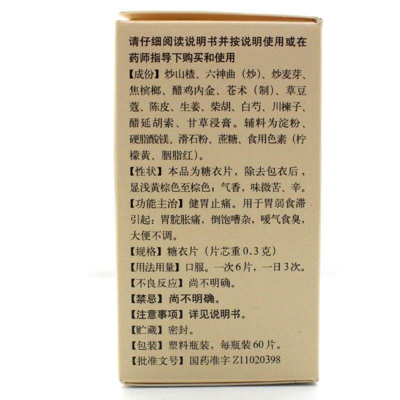 健胃片(糖衣片)(同仁堂)