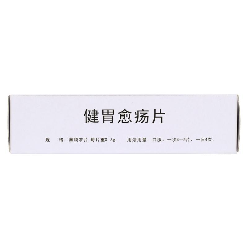 健胃愈疡片(九芝堂)