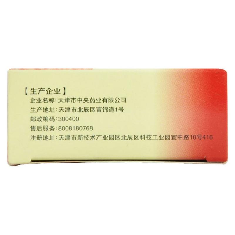 麻仁软胶囊(中央)