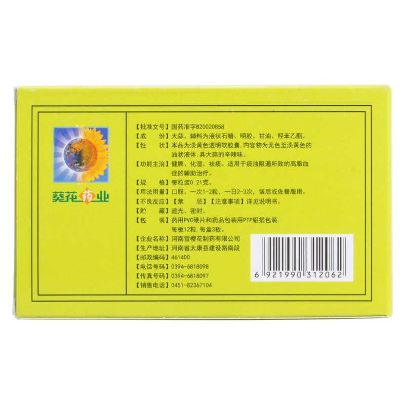 大蒜油软胶囊(金葵花)