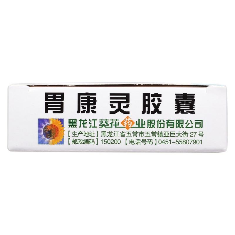 胃康灵胶囊(葵花)