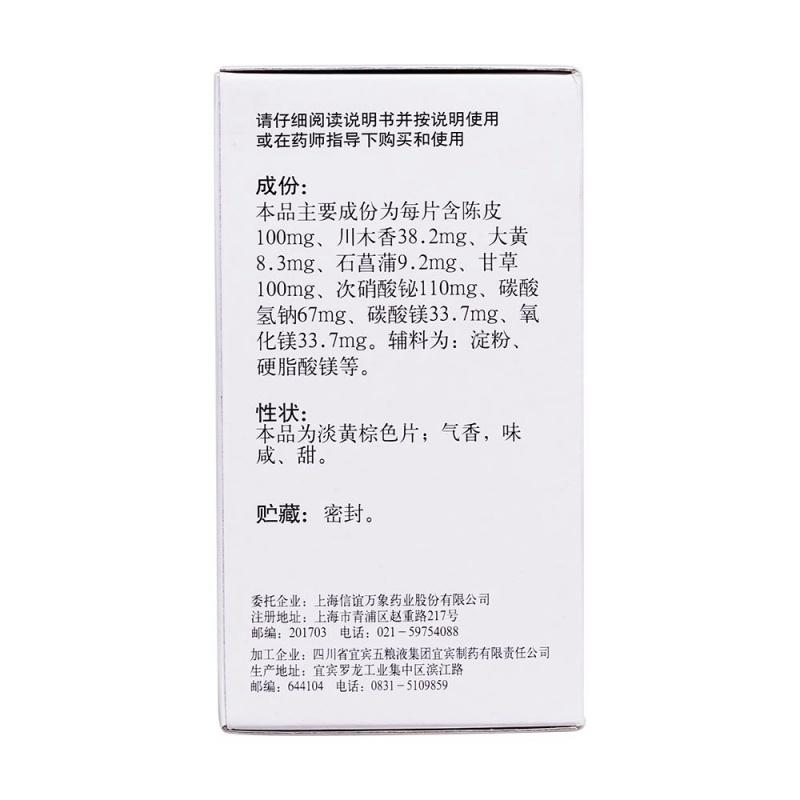 陈香露白露片(信谊)