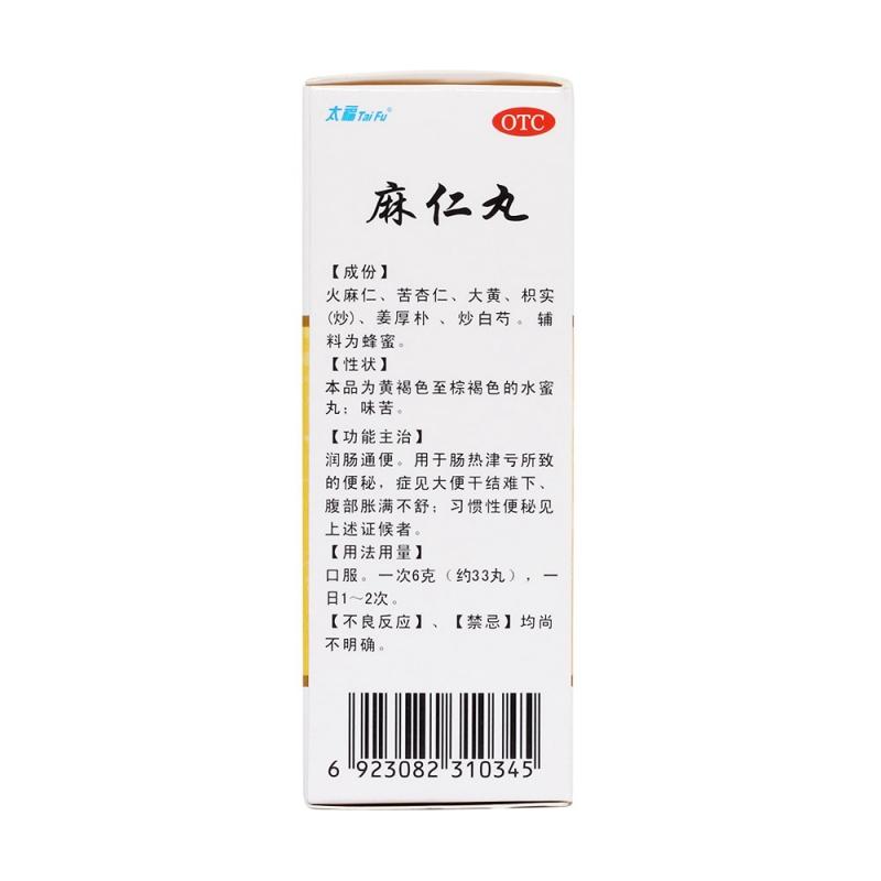 麻仁丸(太福)