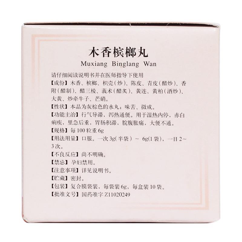木香槟榔丸(同仁堂)