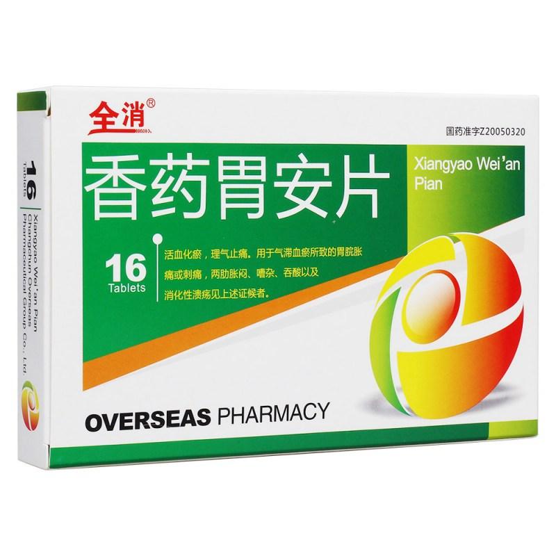 香药胃安片(全消)