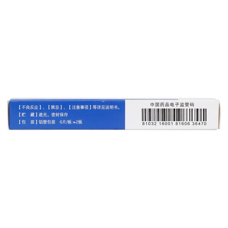乳酸左氧氟沙星片(蚨来尔)