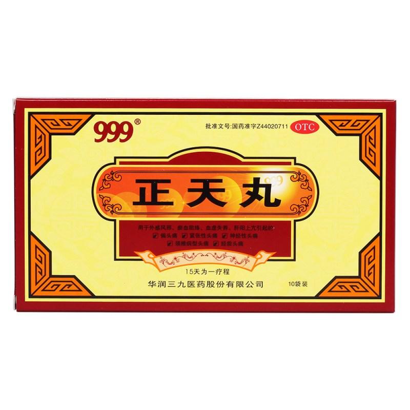 正天丸(三九)