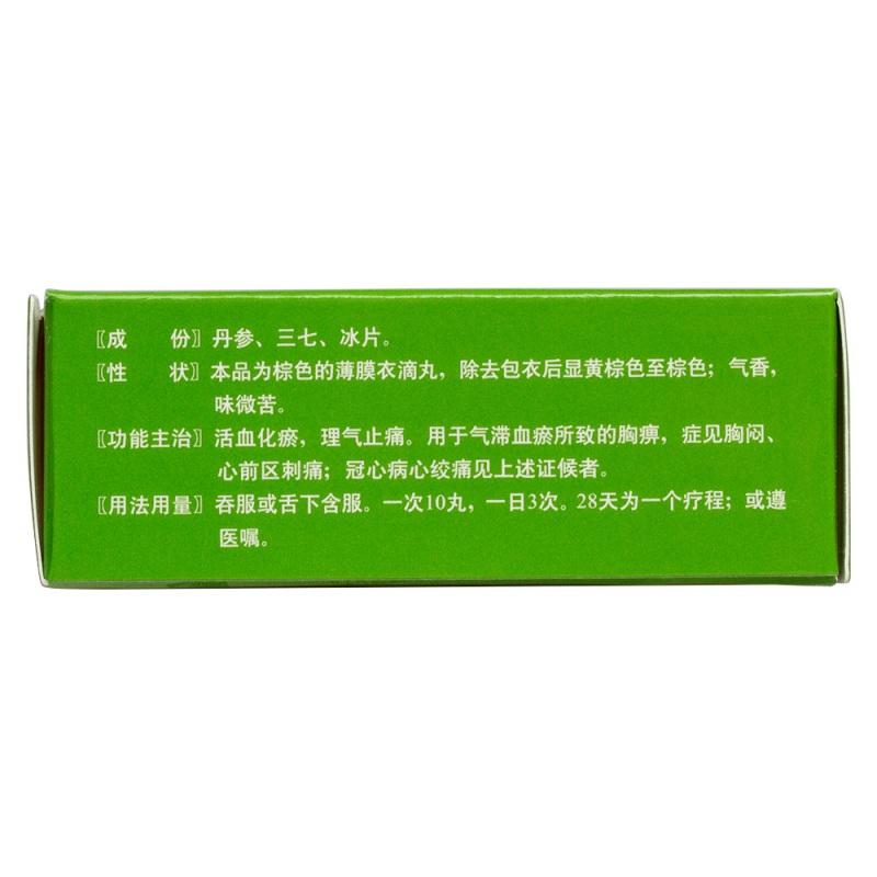 复方丹参滴丸(薄膜衣)