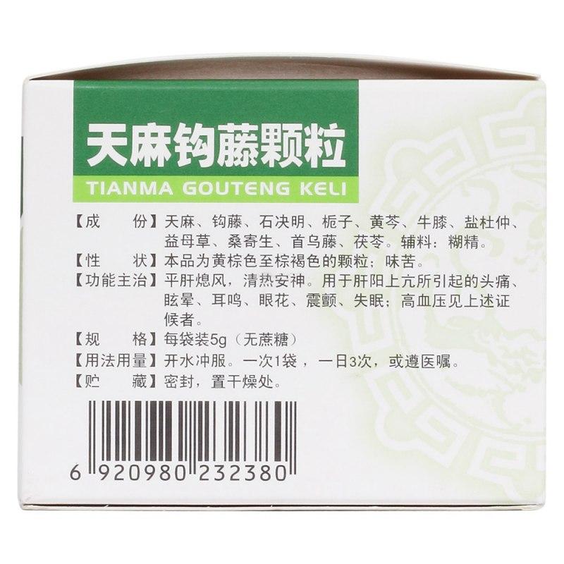 天麻钩藤颗粒(无糖型)