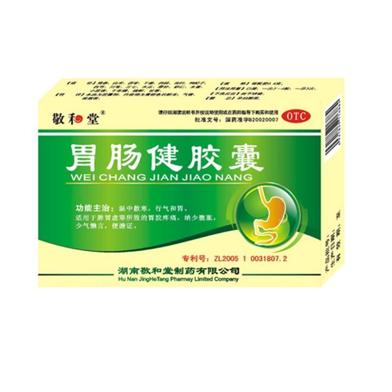 胃肠健胶囊(敬和堂)