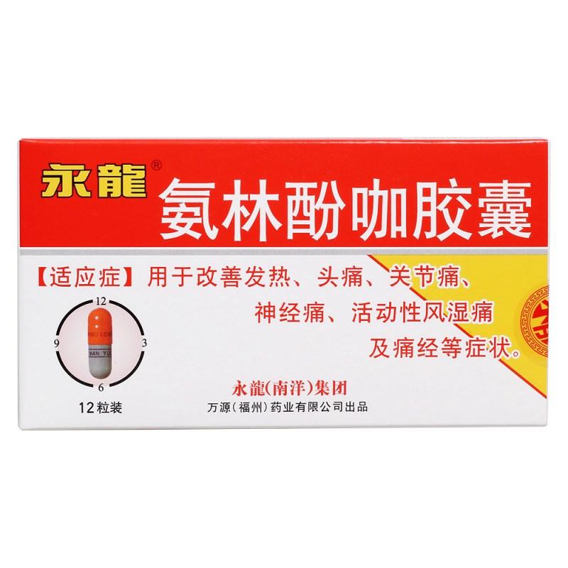 氨林酚咖胶囊(永龙)