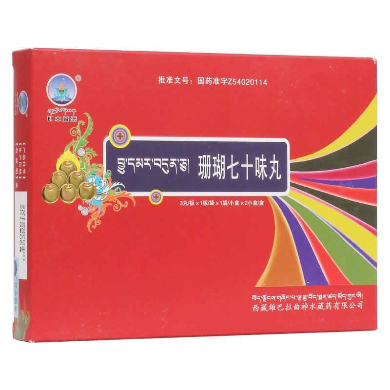 珊瑚七十味丸(神水藏药)