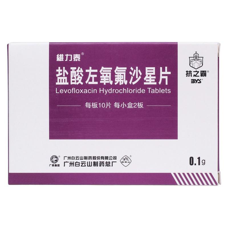 盐酸左氧氟沙星片(维力泰)