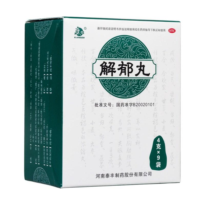 解郁丸(康祺)