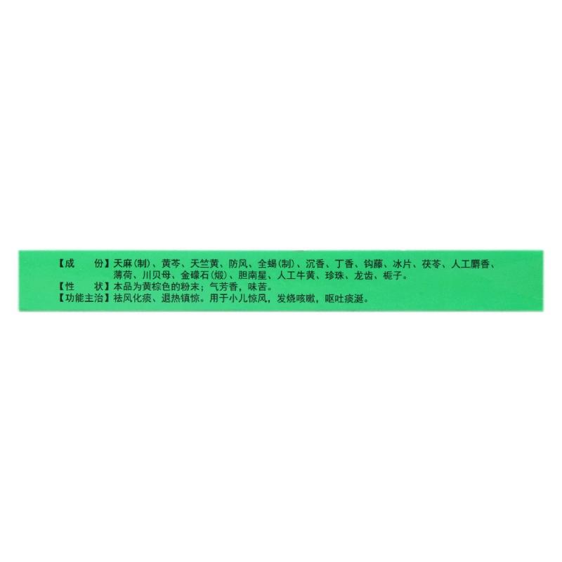 八宝惊风散(江西民济)
