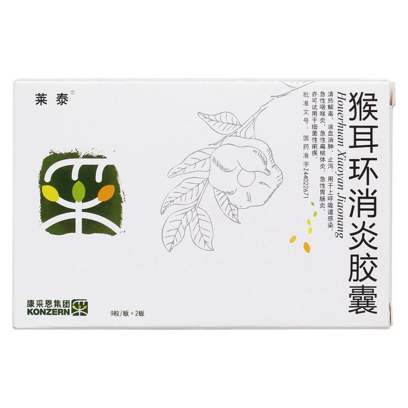 猴耳环消炎胶囊(莱泰)