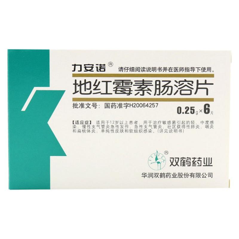 地红霉素肠溶片(毕正)