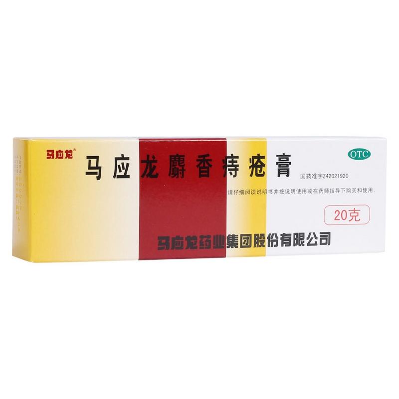 马应龙麝香痔疮膏(马应龙)