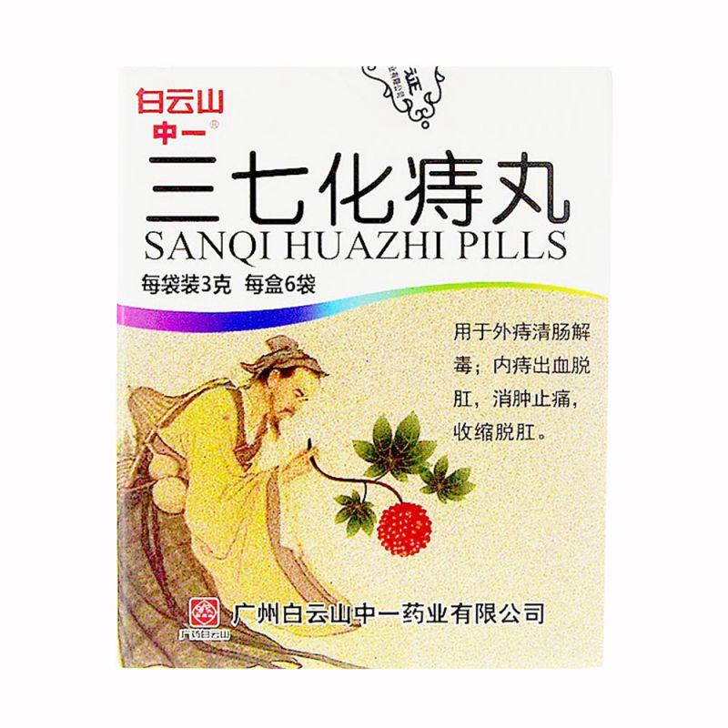 三七化痔丸(白云山)