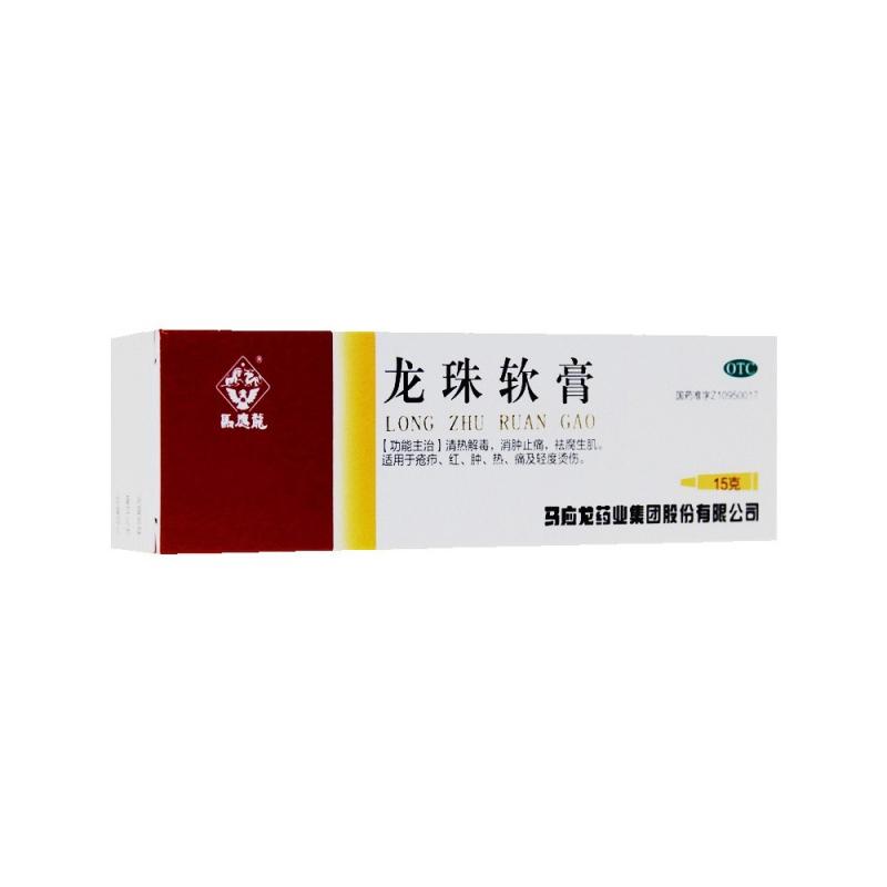 龙珠软膏(马应龙)