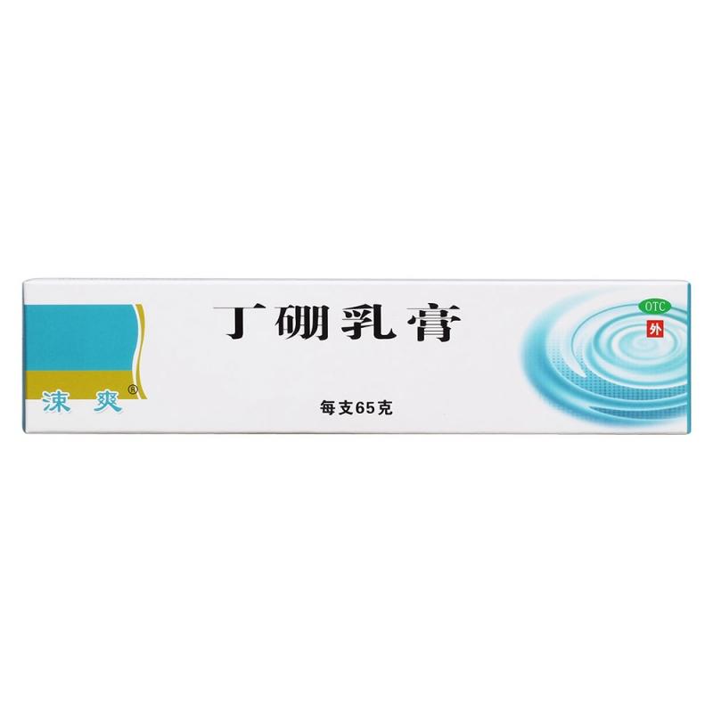 丁硼乳膏(涑爽)