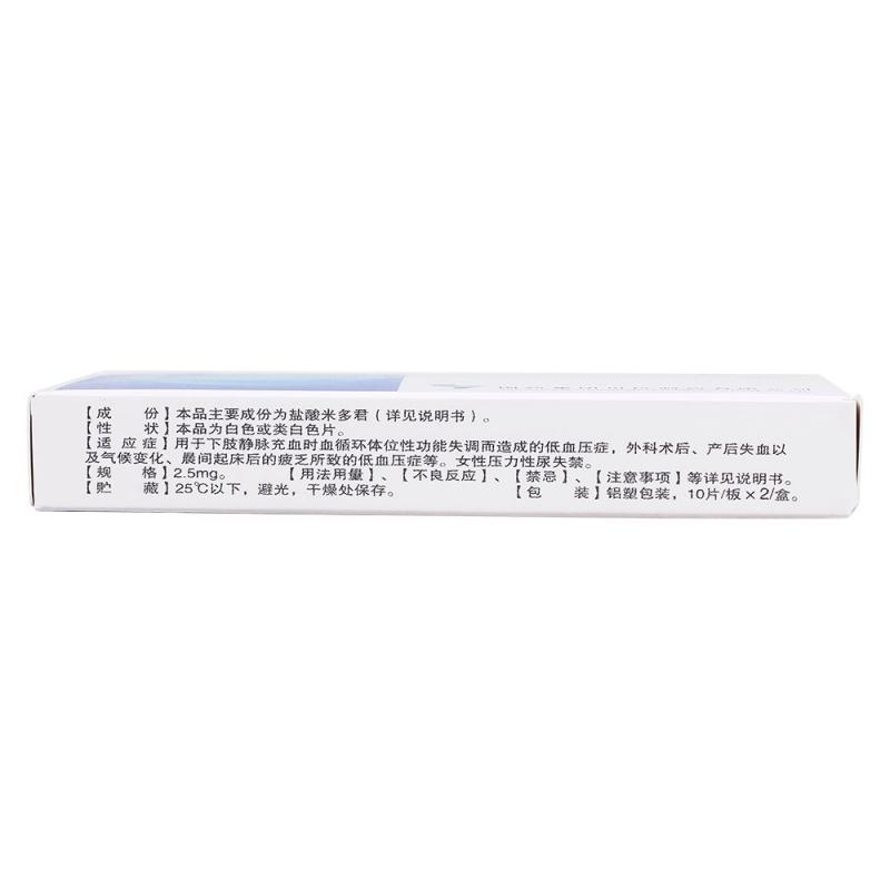 盐酸米多君片(米维)